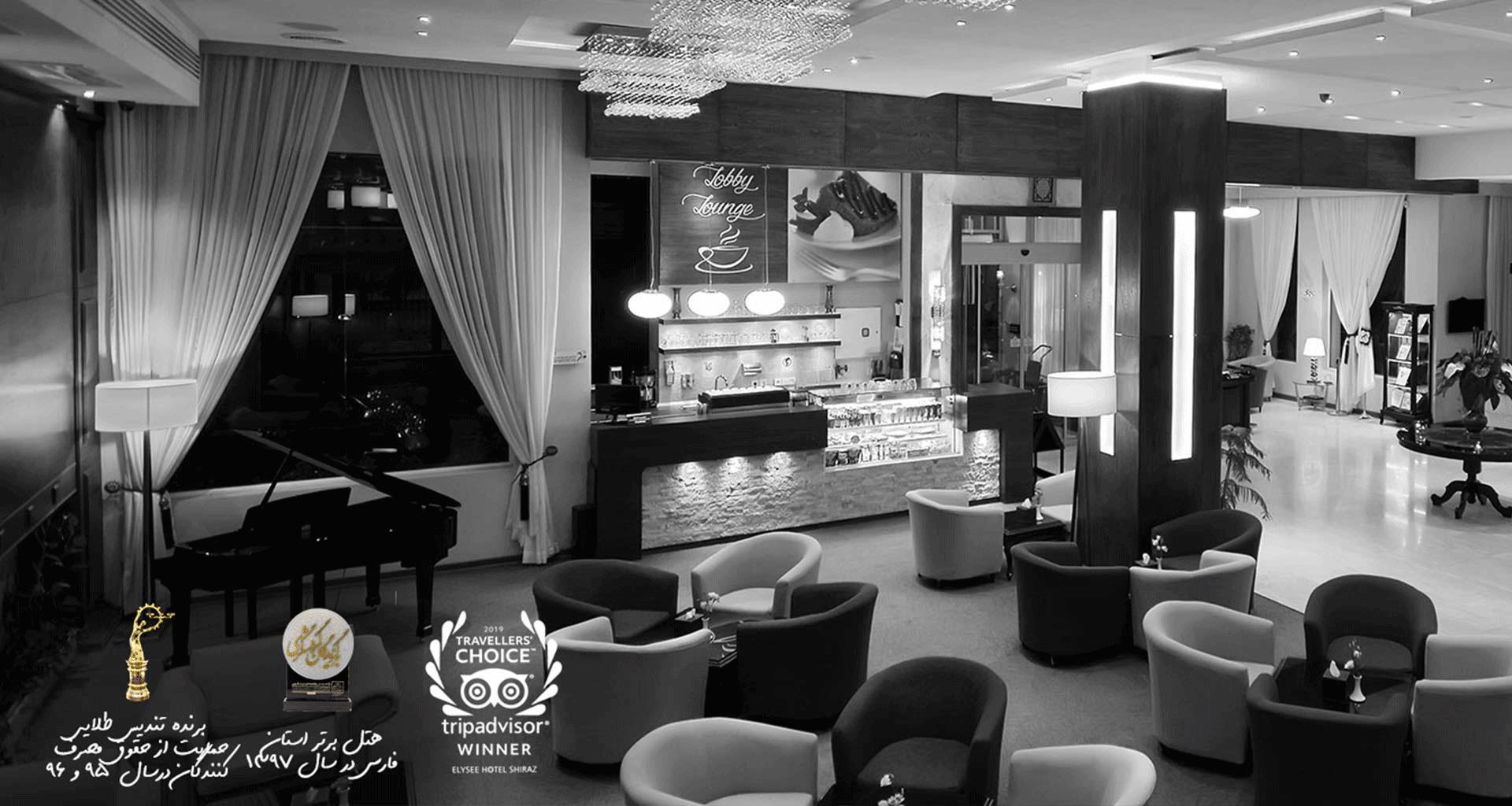 هتل الیزه منتخب برترین و بهترین هتل فارس